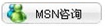 MSN:通过MSN和 user 交谈